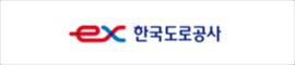 한국도로공사 바로가기